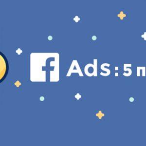 Facebook Διαφήμιση – 5 πολύτιμα Tips