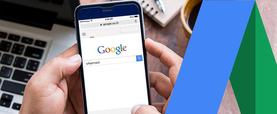 5 Συμβουλές για Επιτυχημένη Διαφήμιση Google Adwords