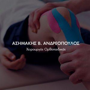 xeirourgos-orthopedikos.gr