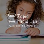 portfolio philologos MINI