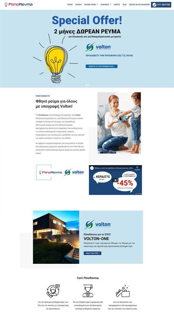 Κατασκευή ιστοσελίδας ftino revma