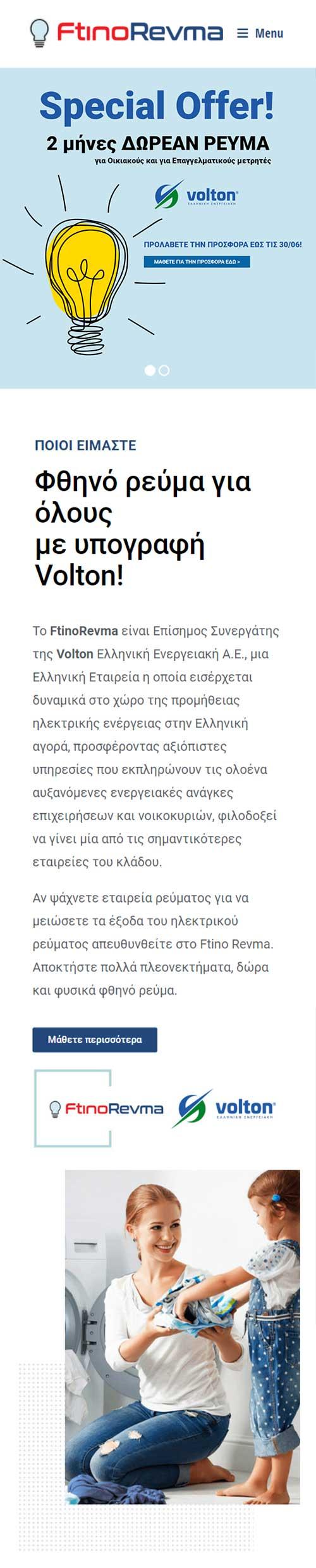 Κατασκευή ιστοσελίδων ftino revma resp 00