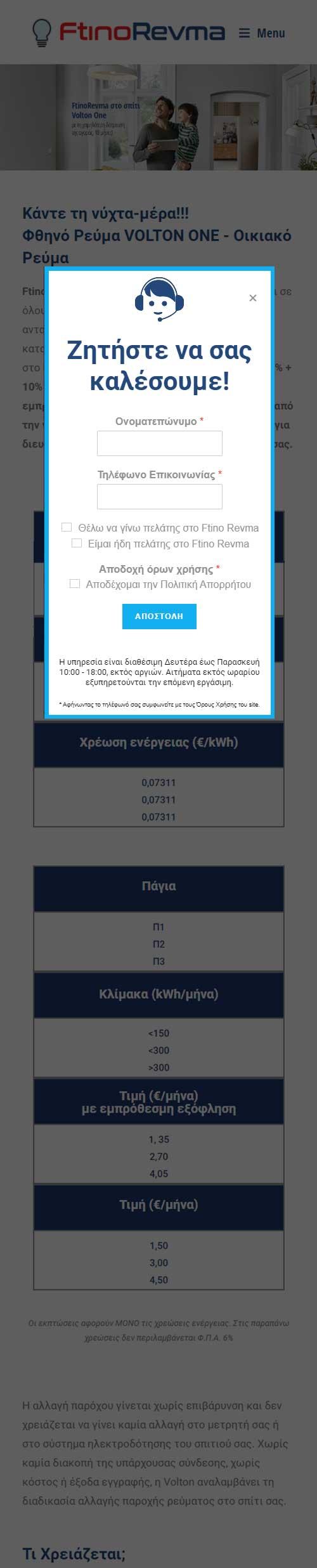 Κατασκευή ιστοσελίδων ftino revma resp 02