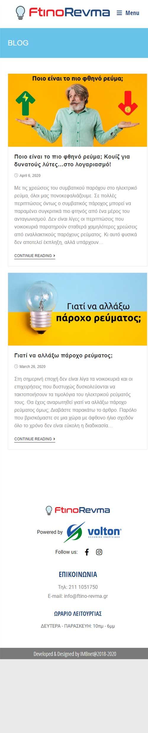 Κατασκευή ιστοσελίδων ftino revma resp 03