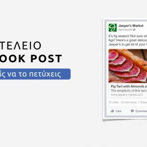 Tο τέλειο Facebook Post: Πώς μπορείς να το πετύχεις