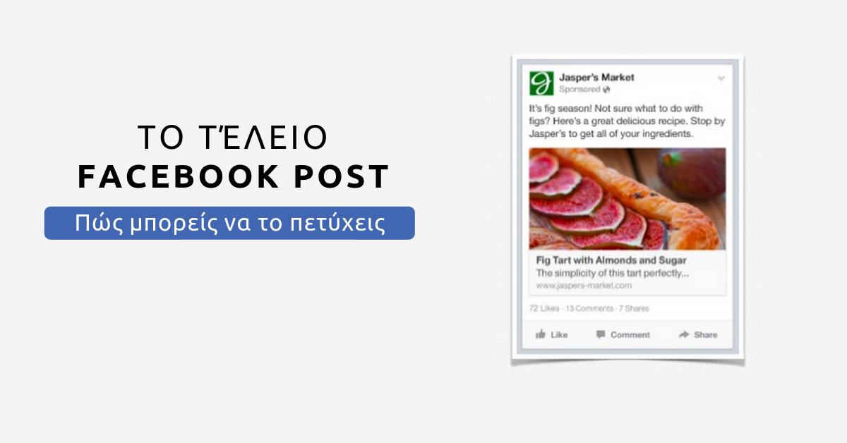 Το τέλειο Facebook post - IMBnet.gr