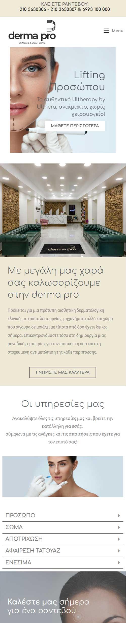 ιστοσελίδων dermapr resp 01