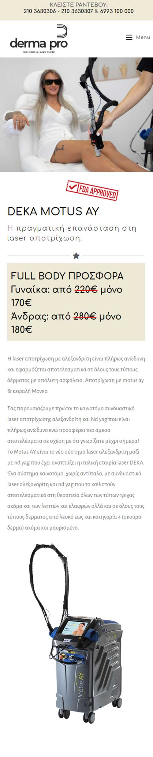 ιστοσελίδων dermapr resp 02
