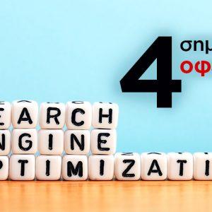#4 σημαντικά οφέλη του SEO για το site σας;
