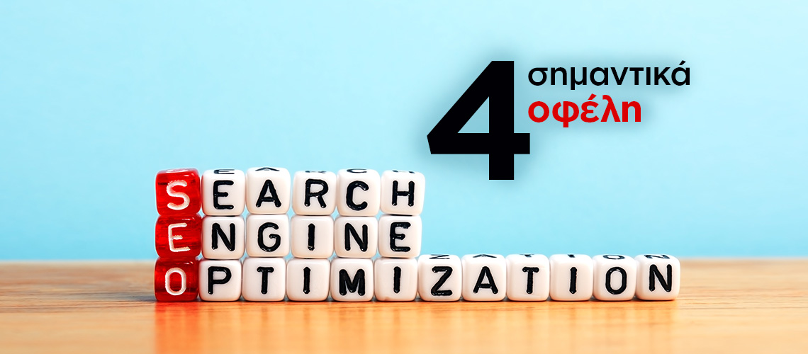 You are currently viewing #4 σημαντικά οφέλη του SEO για το site σας;