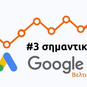 Βελτιστοποίηση διαφημίσεων Google Ads #3 σημαντικά tips