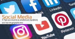 social_media_simvoules