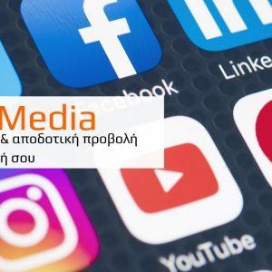 Μέσα Κοινωνικής Δικτύωσης: 5 Tips για σωστή & αποδοτική προβολή για την επιχείρησή σου