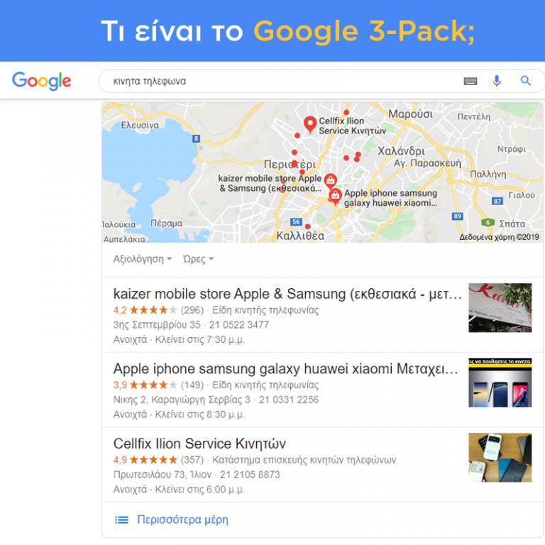 google_3_pack