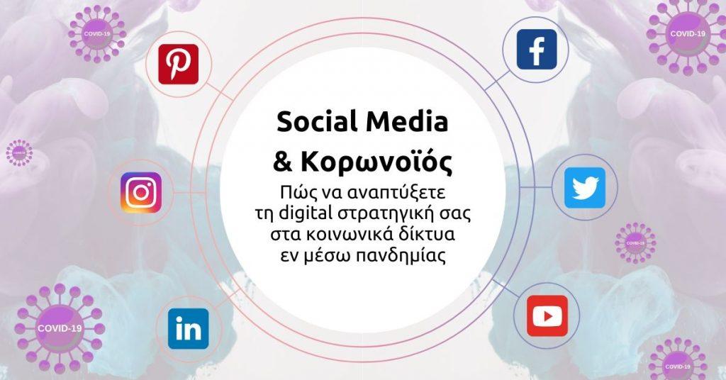 κοινωνικά δίκτυα covid-19