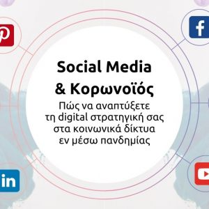 Social Media & Κορωνοϊός – Πώς να αναπτύξετε τη digital στρατηγική σας στα κοινωνικά δίκτυα εν μέσω πανδημίας