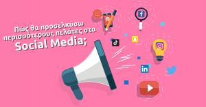 Πώς θα προσελκύσω περισσότερους πελάτες στα Social Media;