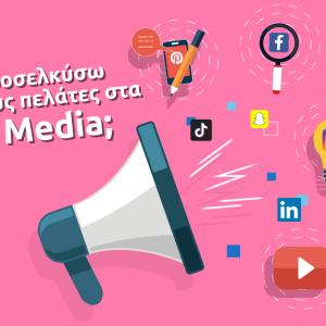 Πώς να προσελκύσετε περισσότερους πελάτες στα Social Media