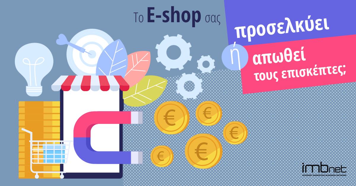 Μαγνητίστε τους επισκέπτες του e-shop σας να ψωνίσουν