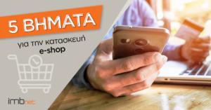 Βήματα για την κατασκευή e-shop