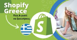 shopify-greece