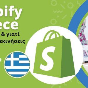 Shopify Greece – Γιατί να το επιλέξεις, με επιχειρήματα