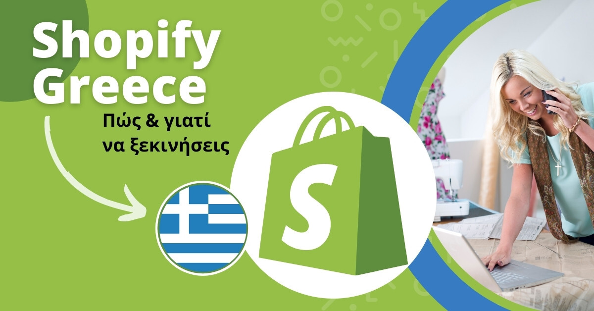 You are currently viewing Shopify Greece – Γιατί να το επιλέξεις, με επιχειρήματα