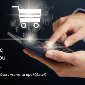 5 σημάδια πως το e-shop σου θα αποτύχει (και τι μπορείς να κάνεις για να το προλάβεις)